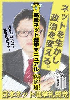 [宮脇睦]の完全ネット選挙マニュアル それは民主主義の進化か、それとも自殺か