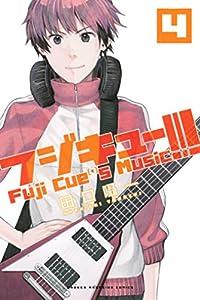 フジキュー!!! ~Fuji Cue's Music~ 4巻 表紙画像