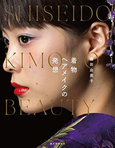 鎌田由美子 着物ヘアメイクの発想: SHISEIDO KIMONO BEAUTYの詳細を見る