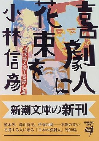 喜劇人に花束を (新潮文庫)