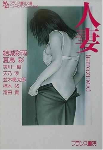 人妻(HITOZUMA) (フランス書院文庫―ニューロマンコレクション)