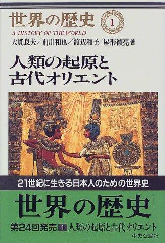 人類の起原と古代オリエント (世界の歴史)の詳細を見る