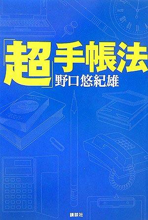 「超」手帳法 (「超」整理手帳シリーズ)の詳細を見る