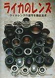 ライカのレンズ―ライカレンズの描写を徹底追求 (写真工業別冊) 画像