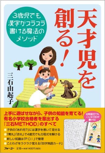 天才児を創る! 3歳児でも漢字がスラスラ書ける魔法のメソードの詳細を見る
