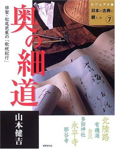 奥の細道―俳聖・松尾芭蕉の「歌枕紀行」 (ビジュアル版 日本の古典に親しむ7)