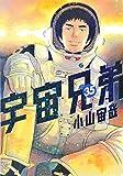 宇宙兄弟 コミック 1-35巻セット