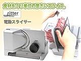 Ritter(リッター)社 電動スライサー E16