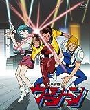 【Amazon.co.jp限定】「未来警察ウラシマン ブルーレイBOX<8枚組>」メモリアルビジュアルブック「タツノコプロの世界」付き【数量限定】 [Blu-ray]