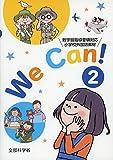 We Can! 2―新学習指導要領対応小学校外国語活動教材