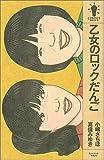 乙女のロックだんご (Compact books)