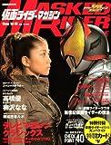仮面ライダーマガジン / 講談社 のシリーズ情報を見る