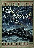 殺人ケースブック (河出文庫)