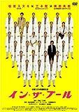 イン・ザ・プール[DVD]
