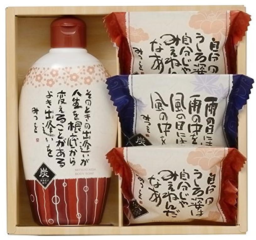 到着する逆に小石田中太商店 ギフト 相田みつを炭ソープセット YKA-10