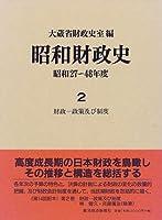 昭和財政史―昭和27~48年度〈2〉財政 政策及び制度