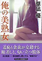 俺の美熟女 (祥伝社文庫)