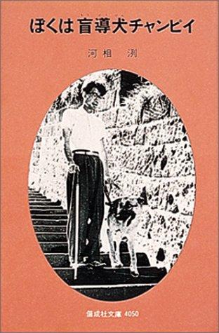 ぼくは盲導犬チャンピイ (偕成社文庫4050)の詳細を見る
