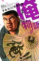俺物語!! 2 (マーガレットコミックス)