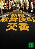 新宿歌舞伎町交番 (講談社文庫)