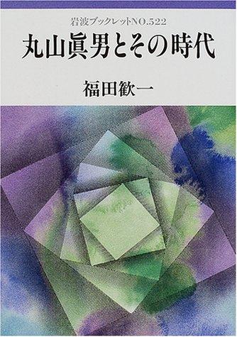 丸山眞男とその時代 (岩波ブックレット)の詳細を見る