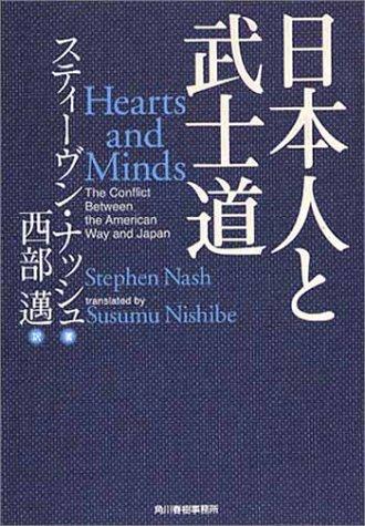 日本人と武士道 (ハルキ文庫)の詳細を見る
