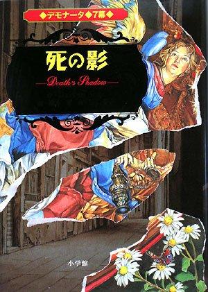 デモナータ 7幕 死の影の詳細を見る