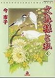文鳥様と私 (4) (あおばコミックス―動物シリーズ (290))