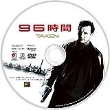 96時間 [DVD] 画像