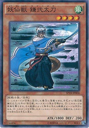 遊戯王カード SPTR-JP004 妖仙獣 鎌弐太刀 ノーマル 遊戯王アーク・ファイブ [トライブ・フォース]