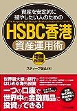 【増補改訂版】HSBC香港資産運用術(資産を安定的に殖やしたい人のための)