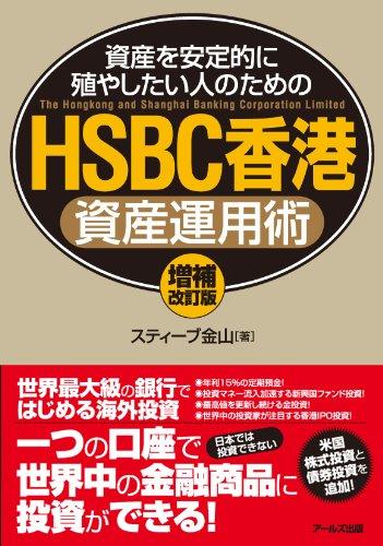 【増補改訂版】HSBC香港資産運用術(資産を安定的に殖やしたい人のための)の詳細を見る