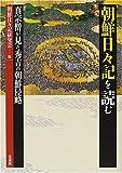 朝鮮日々記を読む―真宗僧が見た秀吉の朝鮮侵略