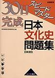 30日完成スピードマスター日本文化史問題集日本史B―新課程用