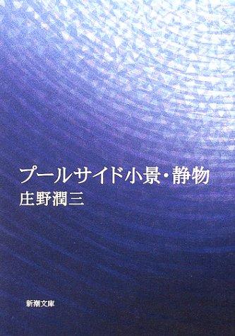 プールサイド小景・静物 (新潮文庫)の詳細を見る