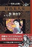 好色五人女―マンガ日本の古典 (24)