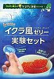 株式会社キミカ 食べられる!!イクラ風ゼリー実験セット