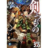 ソード・ワールド2.0  剣をつぐもの2 (富士見ファンタジア文庫)
