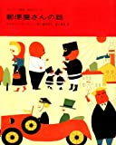 郵便屋さんの話 (チャペック童話絵本シリーズ)