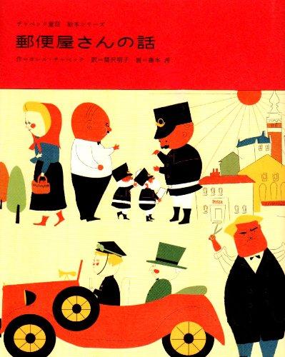 郵便屋さんの話 (チャペック童話絵本シリーズ)の詳細を見る