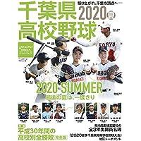 千葉県高校野球 2020 夏 (週刊ベースボール別冊夏草号)