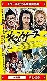 『ギャングース』映画前売券(一般券)(ムビチケEメール送付タイプ)