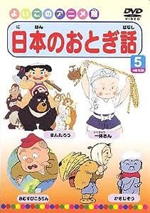 日本のおとぎ話5(4話) [DVD]
