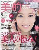 美的(BITEKI) 2016年 05 月号 [雑誌] 画像