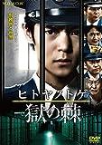 連続ドラマW ヒトヤノトゲ ~獄の棘~[DVD]