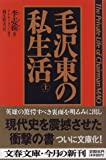 毛沢東の私生活〈上〉 (文春文庫) 画像