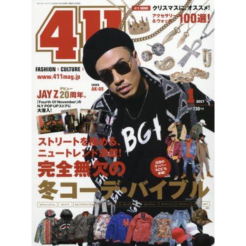 411(フォーワンワン) 2017年 01 月号 [雑誌]