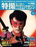 Official File Magazine 特撮ヒーローBESTマガジン VOL.6