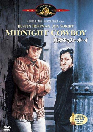 真夜中のカーボーイ [DVD]の詳細を見る
