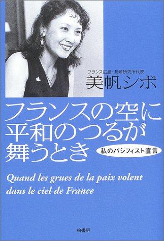 フランスの空に平和のつるが舞うとき―私のパシフィスト宣言